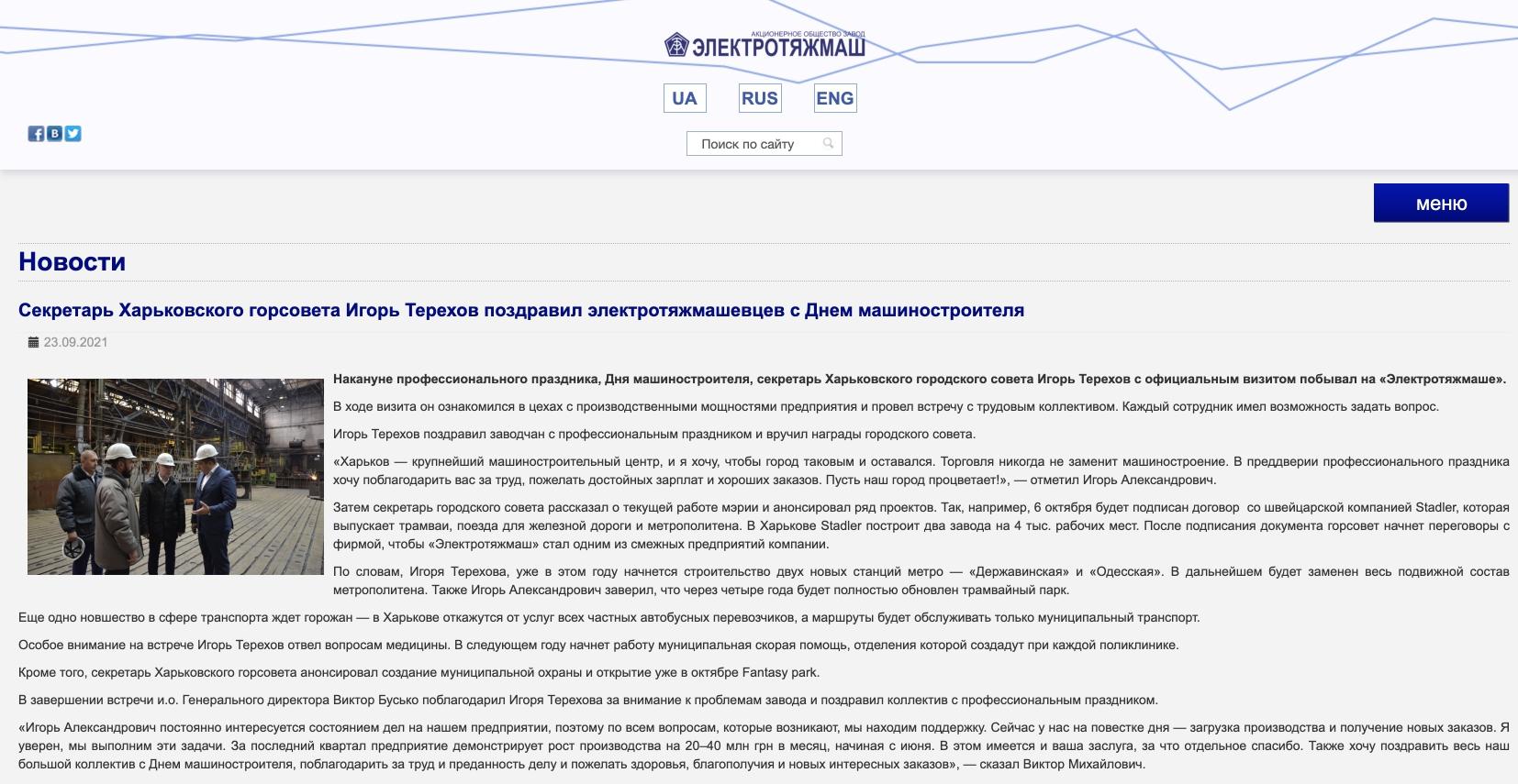 stadler-kharkov-tramvay-publikaziya